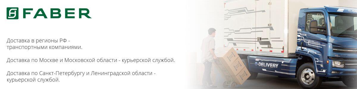 FABER-rus.ru